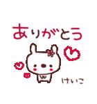 ★け・い・こ・ち・ゃ・ん★(個別スタンプ:3)
