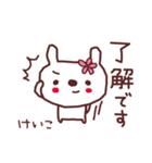 ★け・い・こ・ち・ゃ・ん★(個別スタンプ:5)