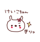 ★け・い・こ・ち・ゃ・ん★(個別スタンプ:6)