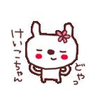 ★け・い・こ・ち・ゃ・ん★(個別スタンプ:7)