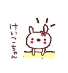 ★け・い・こ・ち・ゃ・ん★(個別スタンプ:8)