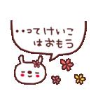 ★け・い・こ・ち・ゃ・ん★(個別スタンプ:10)