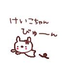 ★け・い・こ・ち・ゃ・ん★(個別スタンプ:12)