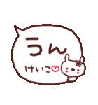 ★け・い・こ・ち・ゃ・ん★(個別スタンプ:13)