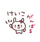 ★け・い・こ・ち・ゃ・ん★(個別スタンプ:16)