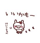 ★け・い・こ・ち・ゃ・ん★(個別スタンプ:17)