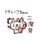 ★け・い・こ・ち・ゃ・ん★(個別スタンプ:18)