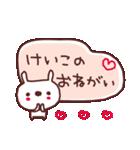 ★け・い・こ・ち・ゃ・ん★(個別スタンプ:19)