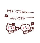 ★け・い・こ・ち・ゃ・ん★(個別スタンプ:21)