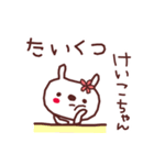 ★け・い・こ・ち・ゃ・ん★(個別スタンプ:23)
