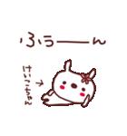 ★け・い・こ・ち・ゃ・ん★(個別スタンプ:26)