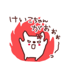 ★け・い・こ・ち・ゃ・ん★(個別スタンプ:27)