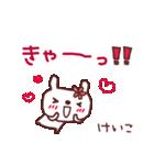 ★け・い・こ・ち・ゃ・ん★(個別スタンプ:29)