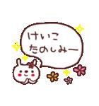 ★け・い・こ・ち・ゃ・ん★(個別スタンプ:30)