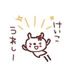★け・い・こ・ち・ゃ・ん★(個別スタンプ:31)