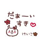 ★け・い・こ・ち・ゃ・ん★(個別スタンプ:32)