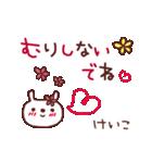 ★け・い・こ・ち・ゃ・ん★(個別スタンプ:34)