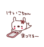 ★け・い・こ・ち・ゃ・ん★(個別スタンプ:35)