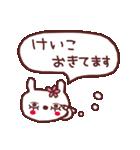 ★け・い・こ・ち・ゃ・ん★(個別スタンプ:36)