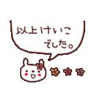 ★け・い・こ・ち・ゃ・ん★(個別スタンプ:39)