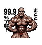 まこと専用 筋肉マッチョマッスルスタンプ(個別スタンプ:01)