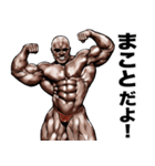 まこと専用 筋肉マッチョマッスルスタンプ(個別スタンプ:03)
