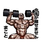 まこと専用 筋肉マッチョマッスルスタンプ(個別スタンプ:06)
