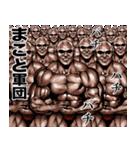 まこと専用 筋肉マッチョマッスルスタンプ(個別スタンプ:11)