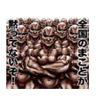 まこと専用 筋肉マッチョマッスルスタンプ(個別スタンプ:12)