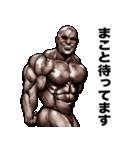 まこと専用 筋肉マッチョマッスルスタンプ(個別スタンプ:15)