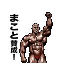 まこと専用 筋肉マッチョマッスルスタンプ(個別スタンプ:17)