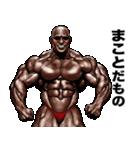 まこと専用 筋肉マッチョマッスルスタンプ(個別スタンプ:19)