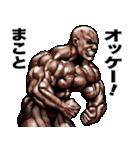 まこと専用 筋肉マッチョマッスルスタンプ(個別スタンプ:23)