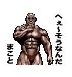 まこと専用 筋肉マッチョマッスルスタンプ(個別スタンプ:24)