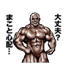 まこと専用 筋肉マッチョマッスルスタンプ(個別スタンプ:25)