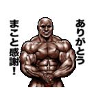 まこと専用 筋肉マッチョマッスルスタンプ(個別スタンプ:26)