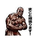 まこと専用 筋肉マッチョマッスルスタンプ(個別スタンプ:28)