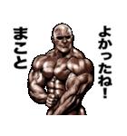 まこと専用 筋肉マッチョマッスルスタンプ(個別スタンプ:30)