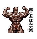 まこと専用 筋肉マッチョマッスルスタンプ(個別スタンプ:33)