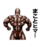 まこと専用 筋肉マッチョマッスルスタンプ(個別スタンプ:34)