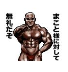まこと専用 筋肉マッチョマッスルスタンプ(個別スタンプ:35)