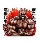 まこと専用 筋肉マッチョマッスルスタンプ(個別スタンプ:36)