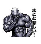 まこと専用 筋肉マッチョマッスルスタンプ(個別スタンプ:37)