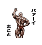 まこと専用 筋肉マッチョマッスルスタンプ(個別スタンプ:40)
