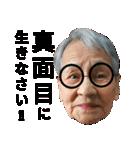 95歳園江さんの小言②(個別スタンプ:03)