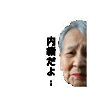 95歳園江さんの小言②(個別スタンプ:15)