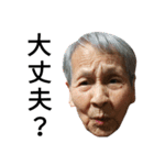 95歳園江さんの小言②(個別スタンプ:16)