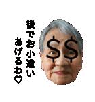 95歳園江さんの小言②(個別スタンプ:18)
