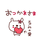 ★る・み・ち・ゃ・ん★(個別スタンプ:2)