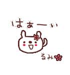 ★る・み・ち・ゃ・ん★(個別スタンプ:4)